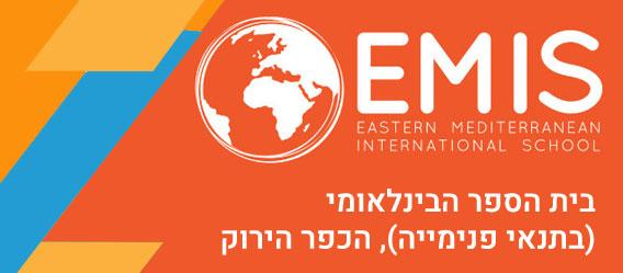 בית הספר הבינלאומי EMIS